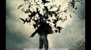 Леонид Минаев - Спаси Господи
