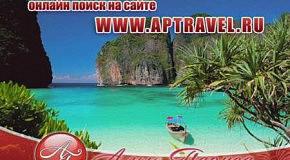 Туры по всему миру с Турфирмой АЛЫЕ ПАРУСА из Иркутска