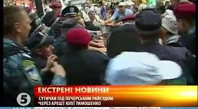 Арест Тимошенко: беспорядки у Печерского суда (часть 1)