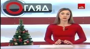 Огляд дня: У Львові чоловіка, який тричі стріляв у знайомого, відпустили під заставу 30.12.13
