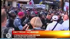 Арест Тимошенко: беспорядки у Печерского суда (часть 2)