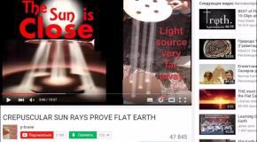 Солнце летает над плоской Землей или Земля вращается вокруг Солнца?