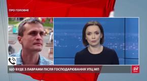 Що буде з лаврами після господарювання УПЦ МП: відповідь депутата