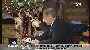 День рожденья Путина
