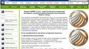 Инвестиции в Пифы России: какие итоги на конец марта?