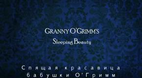 Спящая красавица бабушки О'Гримм