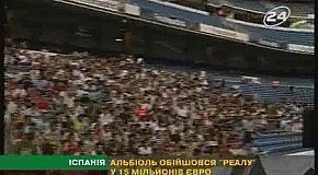 """Рауля Альбиоля представили """" Реалу """""""