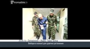 Выборы Президента Украины 2014: как голосовали в колонии для пожизненно заключенных