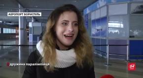 У Києві зустріли паралімпійську збірну