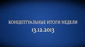 Концептуальные итоги 2013.