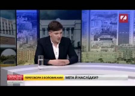 Савченко поведала, что увидела вглазах Захарченко иПлотницкого