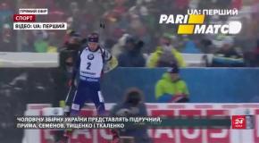 Чоловічий спринт на Кубку світу з біатлону перенесли через негоду