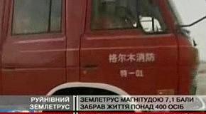 Землетрясение в Китае-400 человек погибли