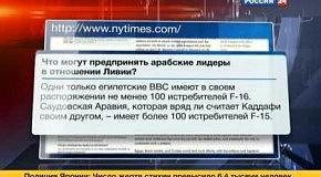 Зарубежные СМИ обсуждают, как и чем воевать против Каддафи