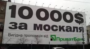 Деньги за сепаратиста - пародийная рекламная акция