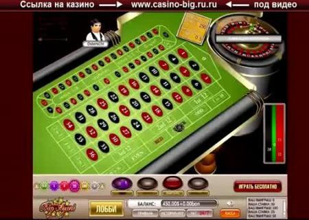 Казино big azart вход скачать игровые автоматы резидент бесплатно