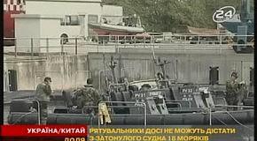18 украинских моряков до сих пор не нашли