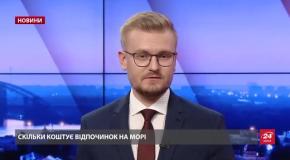 Підсумковий випуск новин за 22:00: Дугарь зняли електронний браслет. Герой України Матвіїв