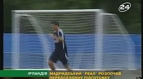 """Открытие тренировочного сезона """" Реала """""""