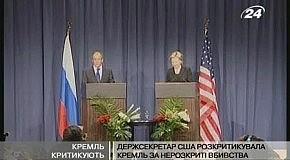 Кремль критикуют
