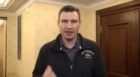 Срочное обращение Виталия Кличка к украинцам