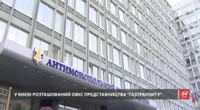 """Виконавча служба шукає майно """"Газпрому"""" в Україні"""