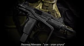 Леонид Минаев - узи - злая штука