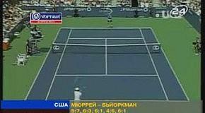 Теннис: US OPEN. Раунд 2