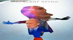 Владимир Путин: Вот и всё