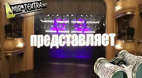Украинские театры. Вчера. Сегодня. Завтра.