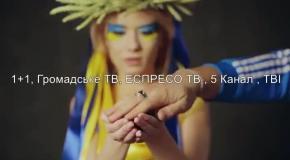 Ціна демократії - Євромайдан, Україна