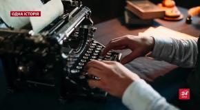 Одна історія. Творчий шлях великого мрійника та фантазера Жуля Верна