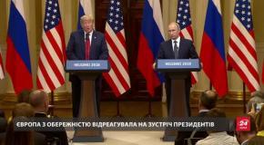 """Це була держзрада: американські політики """"накинулися"""" на Трампа через зустріч з Путіним"""