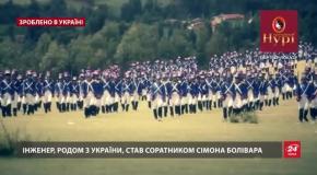 Як українець став національним героєм Перу