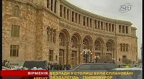 Арестованы 30 Арменских активистов