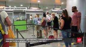 Повернення з червоної зони: розповіді українських туристів, які прилетіли з Албанії та Єгипту