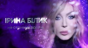 Ірина Білик - Не стримуй погляд (Прем'єра 2020)