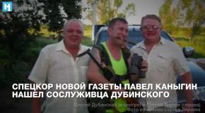 МН17: Журналисты нашли сослуживца Хмурого из записей СБУ