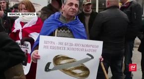 """""""Білоруський"""" Янукович: протестувальники у Мінську згадала й про Україну"""