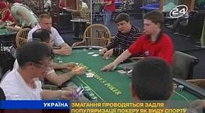 Чемпионат Украины по спортивному покеру