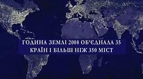 Година землі / Earth Hour