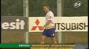 Футбол ШЕВА