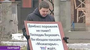 Как Виктор Фёдорович приглашал журналистов к себе домой