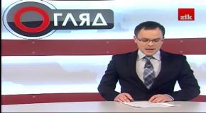 Огляд дня - Володимир Гришко сьогодні не виступив у львівській філармонії 03.12.13