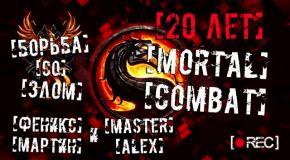 [FM] [Борьба со Злом] - Mortal Combat (20 Лет) (Подкаст)