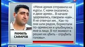 """Рамиль Сафаров - убийца и маньяк, а также """"герой"""" Азербайджана"""