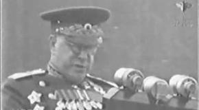 Речь маршала Жукова на параде Победы 1945 г.
