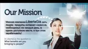 Реальный Бизнес Без Вложений -Презентация Компании LibertaGia