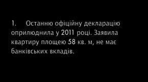10 скандальных фактов про Тимошенко