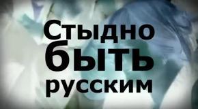 Стыдно быть русским - Сенсационный ролик московского журналиста
